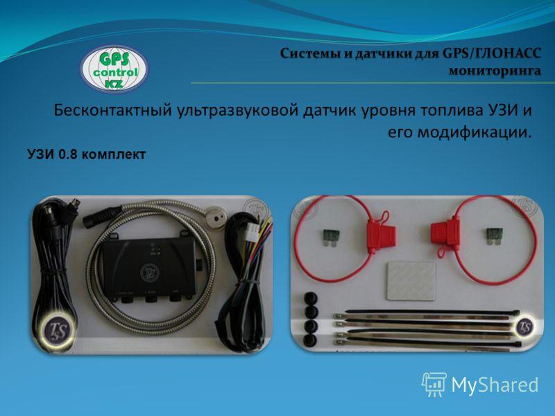 Бесконтактный ультразвуковой датчик уровня топлива УЗИ и его модификации. УЗИ 0.8 комплект