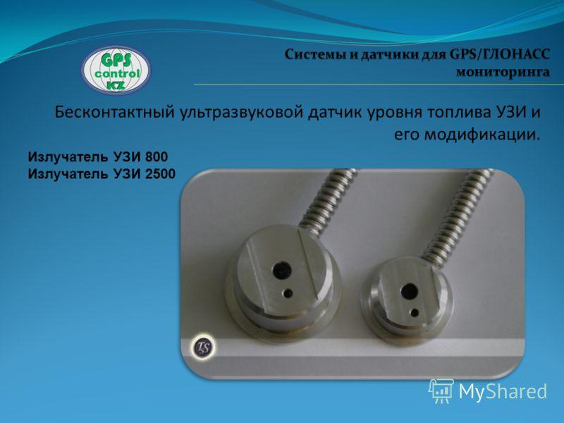 Бесконтактный ультразвуковой датчик уровня топлива УЗИ и его модификации. Излучатель УЗИ 800 Излучатель УЗИ 2500