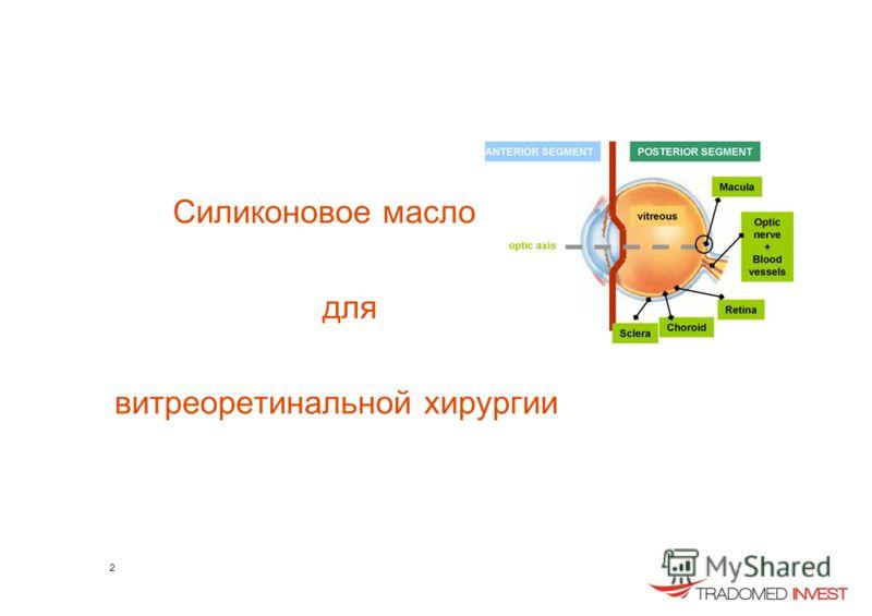 Силиконовое масло для витреоретинальной хирургии 2