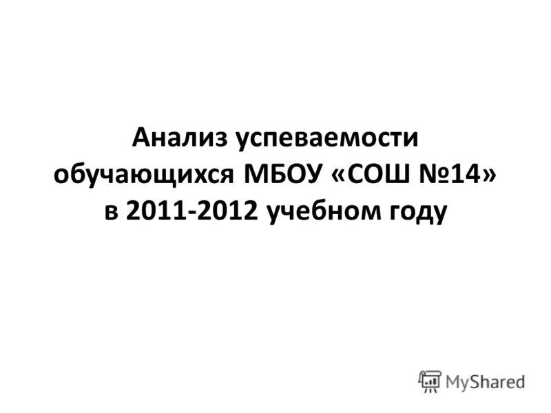 Анализ успеваемости обучающихся МБОУ «СОШ 14» в 2011-2012 учебном году