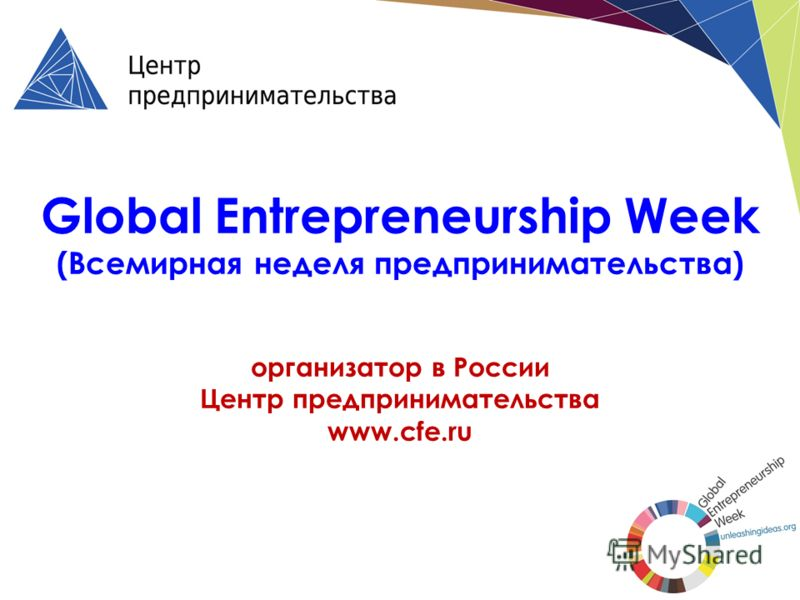 Global Entrepreneurship Week (Всемирная неделя предпринимательства) организатор в России Центр предпринимательства www.cfe.ru