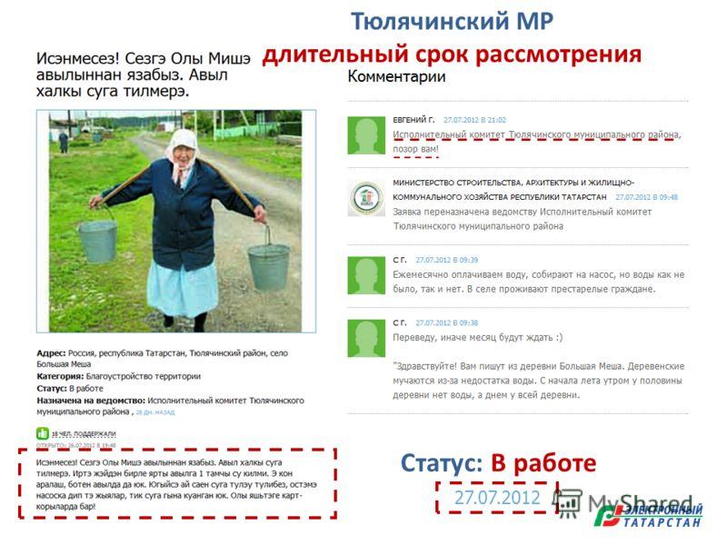 Статус: В работе 27.07.2012 Тюлячинский МР длительный срок рассмотрения