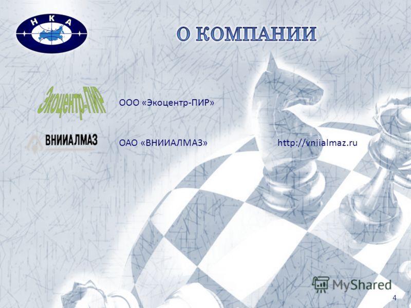 4 ООО «Экоцентр-ПИР» ОАО «ВНИИАЛМАЗ»http://vniialmaz.ru