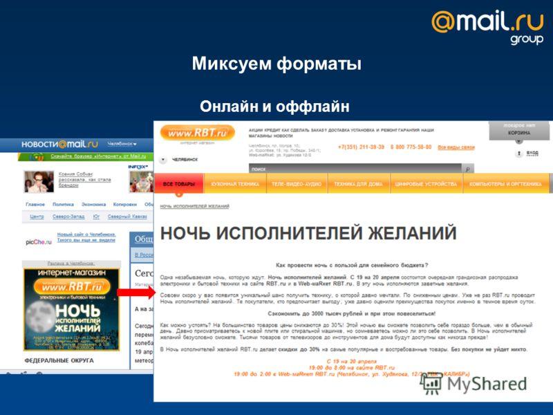 Миксуем форматы Онлайн и оффлайн