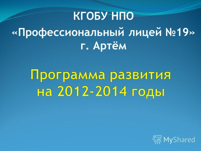 КГОБУ НПО «Профессиональный лицей 19» г. Артём