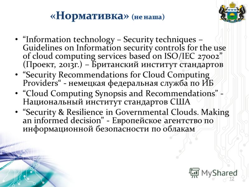 12 Information technology – Security techniques – Guidelines on Information security controls for the use of cloud computing services based on ISO/IEC 27002 (Проект, 2013г.) – Британский институт стандартов Security Recommendations for Cloud Computin