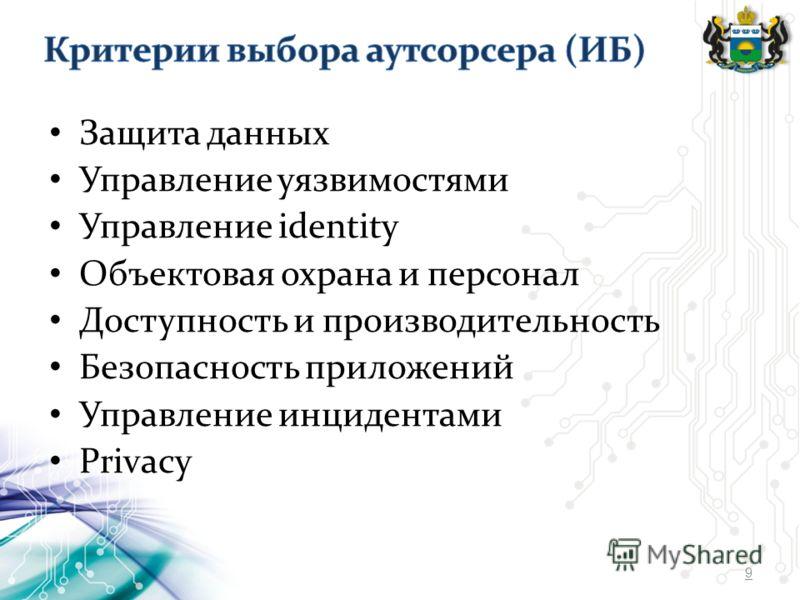 9 Защита данных Управление уязвимостями Управление identity Объектовая охрана и персонал Доступность и производительность Безопасность приложений Управление инцидентами Privacy