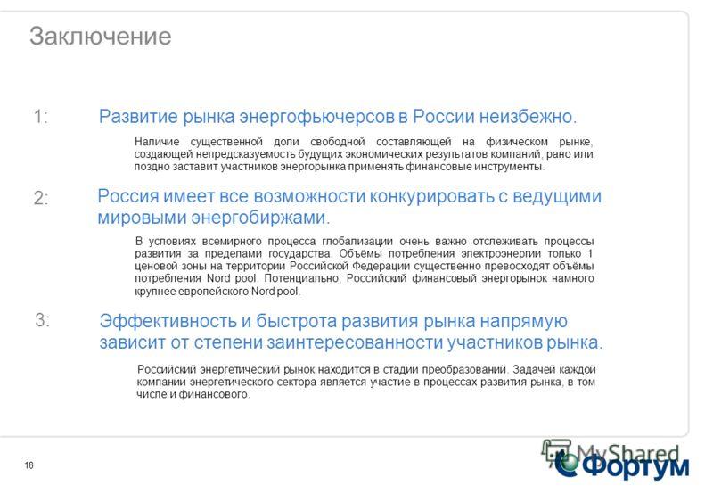 18 Заключение 1: Развитие рынка энергофьючерсов в России неизбежно. Наличие существенной доли свободной составляющей на физическом рынке, создающей непредсказуемость будущих экономических результатов компаний, рано или поздно заставит участников энер