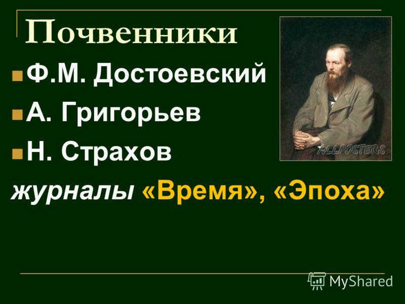 Почвенники Ф.М. Достоевский А. Григорьев Н. Страхов журналы «Время», «Эпоха»