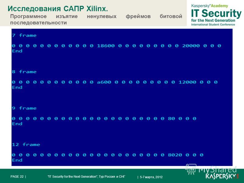 Исследования САПР Xilinx. | 5-7 марта, 2012 PAGE 22 |IT Security for the Next Generation, Тур Россия и СНГ Программное изъятие ненулевых фреймов битовой последовательности