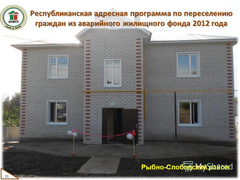 Республиканская адресная программа по переселению граждан из аварийного жилищного фонда 2012 года 31 Рыбно-Слободский район