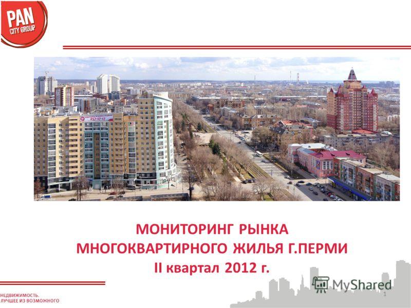 11 МОНИТОРИНГ РЫНКА МНОГОКВАРТИРНОГО ЖИЛЬЯ Г.ПЕРМИ II квартал 2012 г.