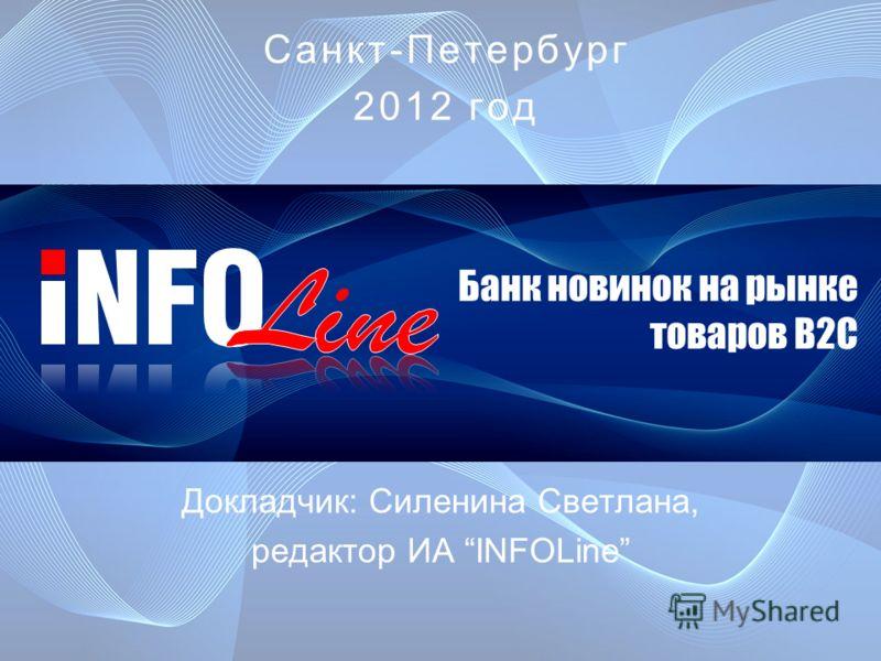 Банк новинок на рынке товаров B2C Докладчик: Силенина Светлана, редактор ИА INFOLine Санкт-Петербург 2012 год