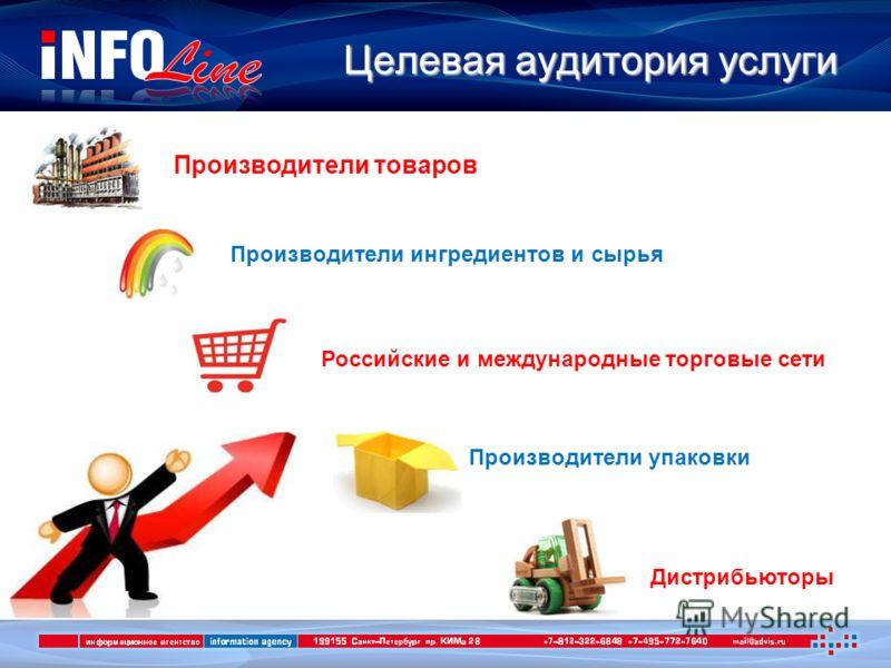Целевая аудитория услуги Российские и международные торговые сети Производители товаров Производители ингредиентов и сырья Дистрибьюторы Производители упаковки