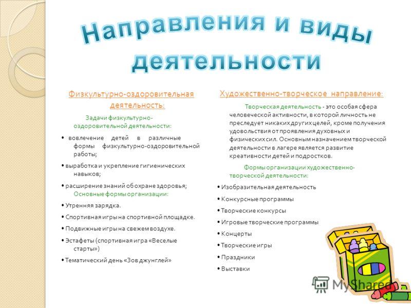 Физкультурно - оздоровительная деятельность : Задачи физкультурно - оздоровительной деятельности : вовлечение детей в различные формы физкультурно - оздоровительной работы ; выработка и укрепление гигиенических навыков ; расширение знаний об охране з