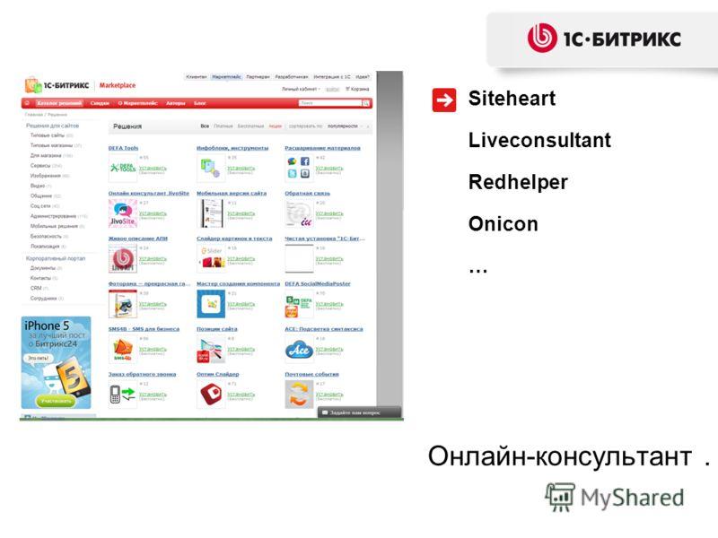 Онлайн-консультант. Siteheart Liveconsultant Redhelper Onicon …