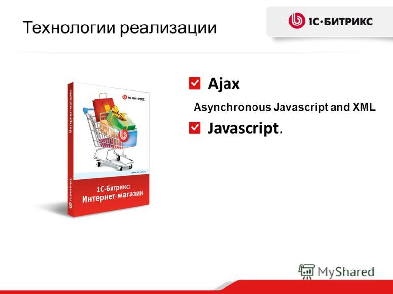 Ajax Asynchronous Javascript and XML Javascript. Технологии реализации