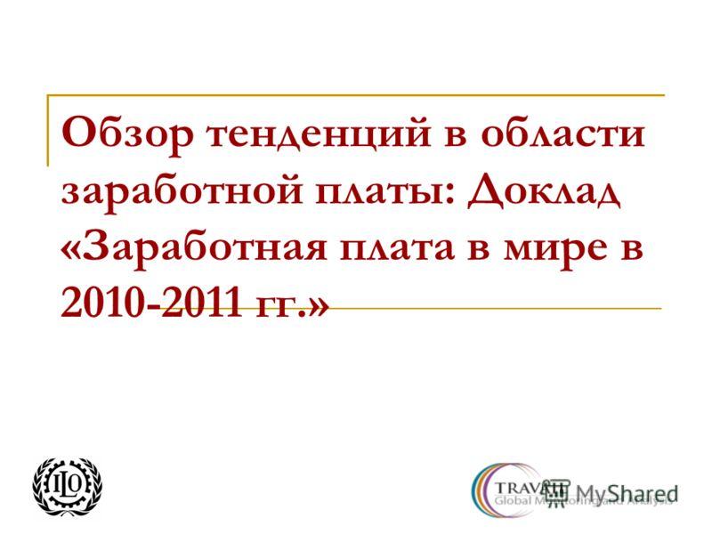 Обзор тенденций в области заработной платы: Доклад «Заработная плата в мире в 2010-2011 гг.»