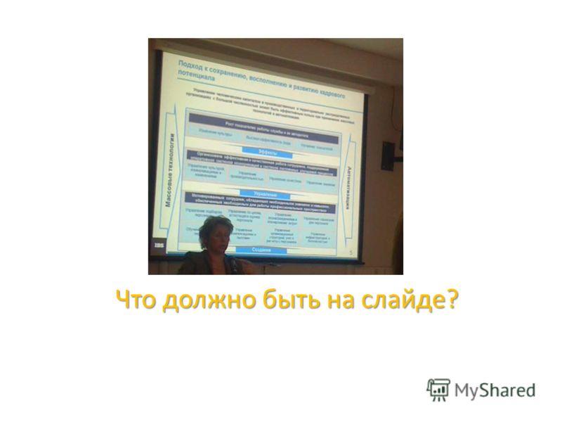 Что должно быть на слайде?