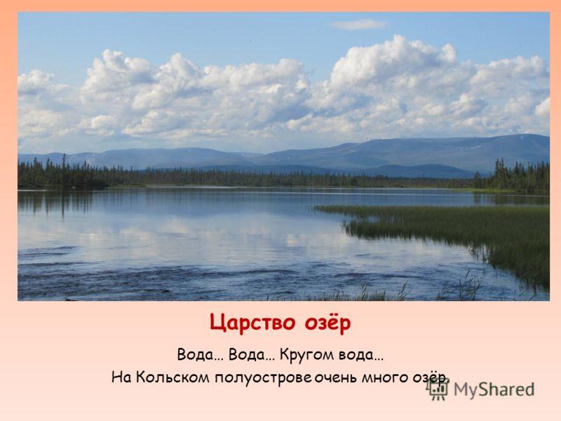 Царство озёр Вода… Вода… Кругом вода… На Кольском полуострове очень много озёр.