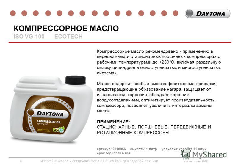 Компрессорное масло рекомендовано к применению в передвижных и стационарных поршневых компрессорах с рабочими температурами до +230°С, включая раздельную смазку цилиндров в одноступенчатых и многоступенчатых системах. Масло содержит особые высокоэффе