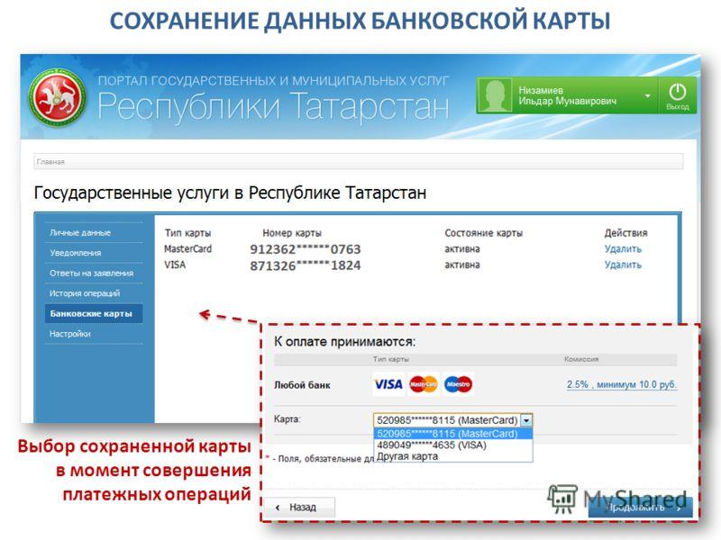 СОХРАНЕНИЕ ДАННЫХ БАНКОВСКОЙ КАРТЫ Выбор сохраненной карты в момент совершения платежных операций