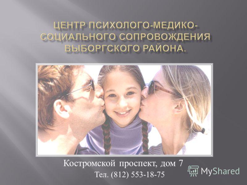 Костромской проспект, дом 7 Тел. (812) 553-18-75