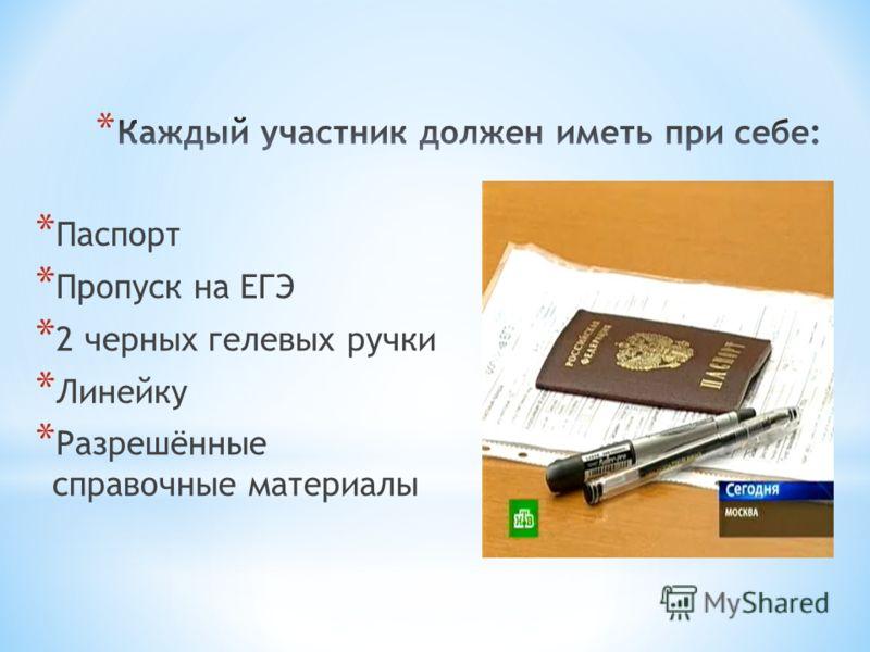 * Паспорт * Пропуск на ЕГЭ * 2 черных гелевых ручки * Линейку * Разрешённые справочные материалы