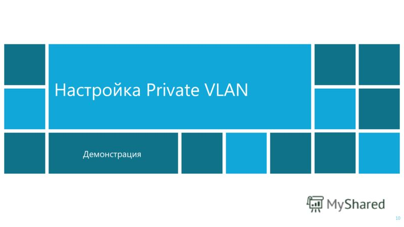 Демонстрация Настройка Private VLAN 10