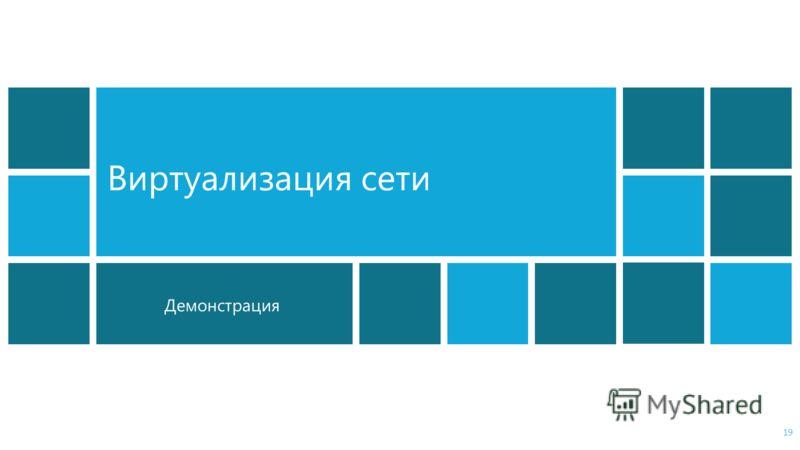 Демонстрация Виртуализация сети 19