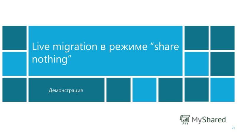 Демонстрация Live migration в режиме share nothing 24