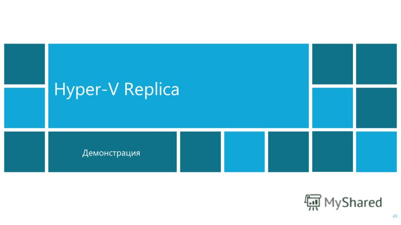 Демонстрация Hyper-V Replica 49
