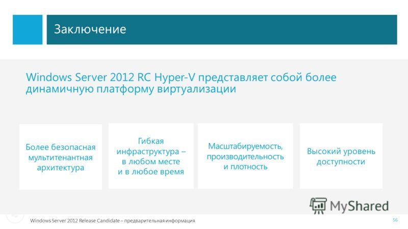 Windows Server 2012 Release Candidate – предварительная информация Заключение 56 Гибкая инфраструктура – в любом месте и в любое время Более безопасная мультитенантная архитектура Высокий уровень доступности Масштабируемость, производительность и пло