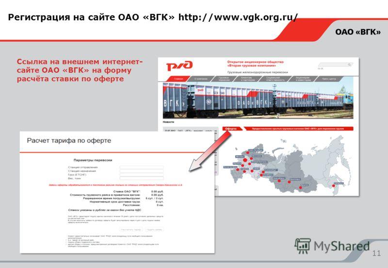 11 Регистрация на сайте ОАО «ВГК» http://www.vgk.org.ru/ Ссылка на внешнем интернет- сайте ОАО «ВГК» на форму расчёта ставки по оферте