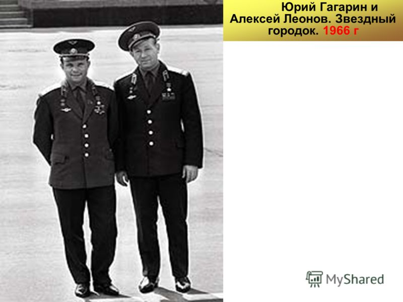 Юрий Гагарин и Алексей Леонов. Звездный городок. 1966 г