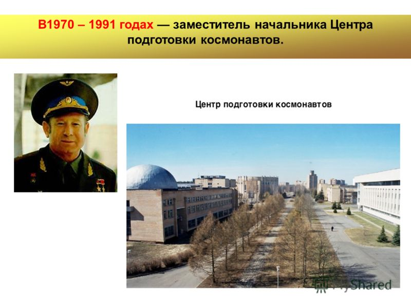 В1970 – 1991 годах заместитель начальника Центра подготовки космонавтов.