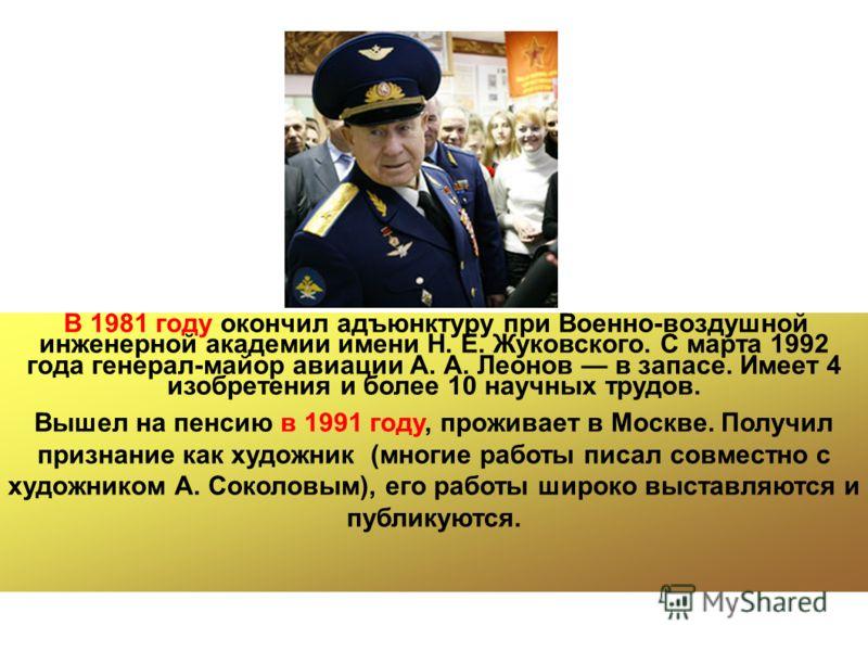 В 1981 году окончил адъюнктуру при Военно-воздушной инженерной академии имени Н. Е. Жуковского. С марта 1992 года генерал-майор авиации А. А. Леонов в запасе. Имеет 4 изобретения и более 10 научных трудов. Вышел на пенсию в 1991 году, проживает в Мос