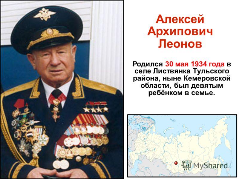 Родился 30 мая 1934 года в селе Листвянка Тульского района, ныне Кемеровской области, был девятым ребёнком в семье. Алексей Архипович Леонов