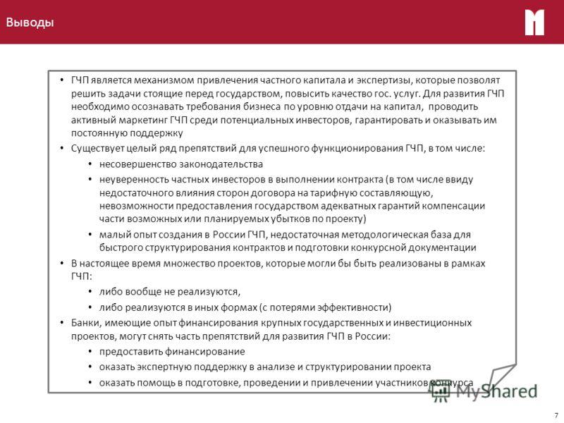 6 Пример участия Банка Москвы в проекте аналогичном ГЧП Инициатор Проекта Заемщик ОРЭС Оператор Проекта СтройЦентр Генеральный подрядчик Банк Москвы Заемное финансирование проекта Финансирование ПроектаИсполнители Проекта Проектное бюро 1 Разработка