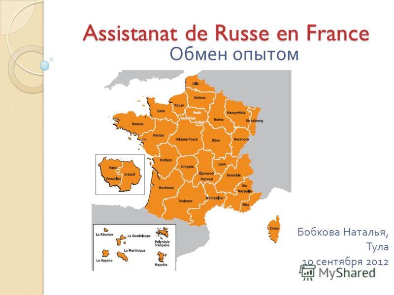 Assistanat de Russe en France Обмен опытом Бобкова Наталья, Тула 10 сентября 2012