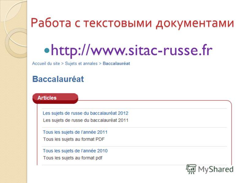 http://www.sitac-russe.fr