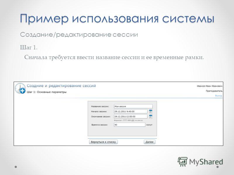 Создание/редактирование сессии Шаг 1. Сначала требуется ввести название сессии и ее временные рамки. Пример использования системы