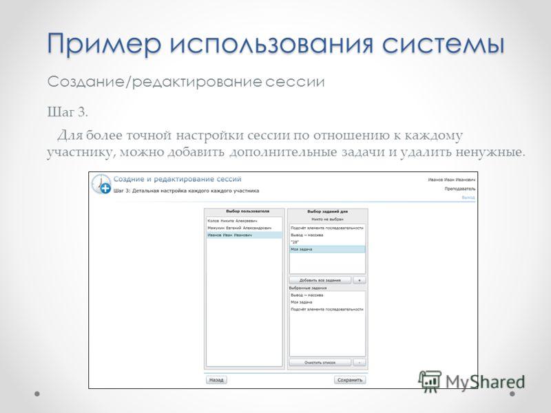 Создание/редактирование сессии Шаг 3. Для более точной настройки сессии по отношению к каждому участнику, можно добавить дополнительные задачи и удалить ненужные. Пример использования системы
