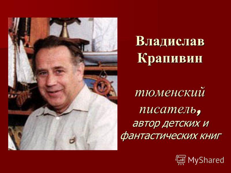 Владислав Крапивин тюменский писатель, автор детских и фантастических книг