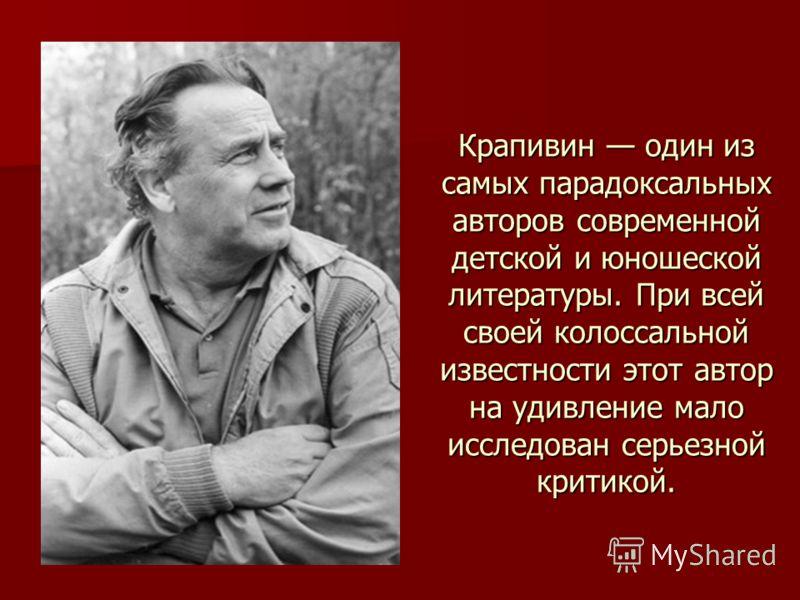 Крапивин один из самых парадоксальных авторов современной детской и юношеской литературы. При всей своей колоссальной известности этот автор на удивление мало исследован серьезной критикой.