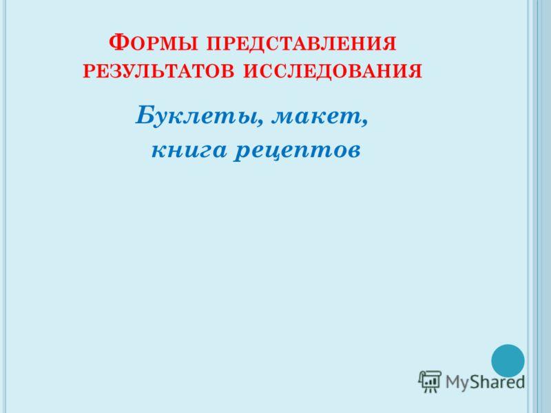 Ф ОРМЫ ПРЕДСТАВЛЕНИЯ РЕЗУЛЬТАТОВ ИССЛЕДОВАНИЯ Буклеты, макет, книга рецептов