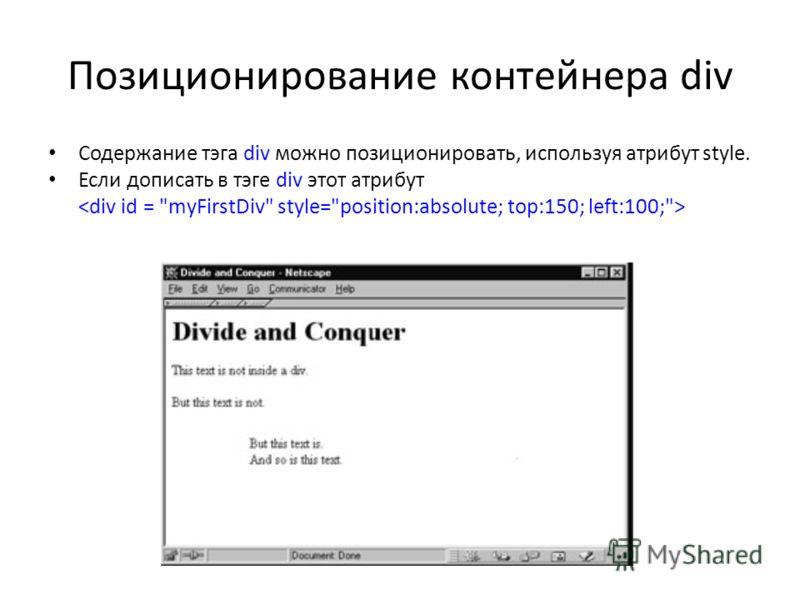 Позиционирование контейнера div Содержание тэга div можно позиционировать, используя атрибут style. Если дописать в тэге div этот атрибут