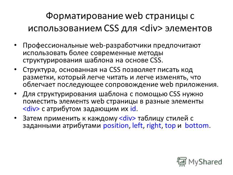 Форматирование web страницы с использованием CSS для элементов Профессиональные web-разработчики предпочитают использовать более современные методы структурирования шаблона на основе CSS. Структура, основанная на CSS позволяет писать код разметки, ко