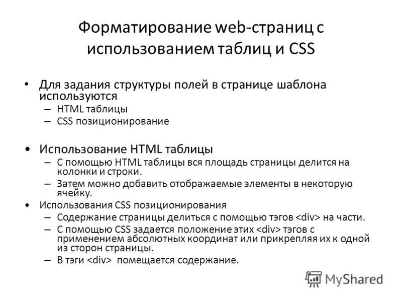 Форматирование web-страниц с использованием таблиц и CSS Для задания структуры полей в странице шаблона используются – HTML таблицы – CSS позиционирование Использование HTML таблицы – С помощью HTML таблицы вся площадь страницы делится на колонки и с