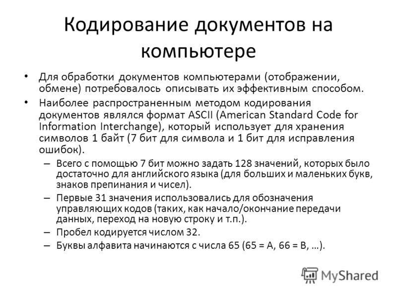 Кодирование документов на компьютере Для обработки документов компьютерами (отображении, обмене) потребовалось описывать их эффективным способом. Наиболее распространенным методом кодирования документов являлся формат ASCII (American Standard Code fo